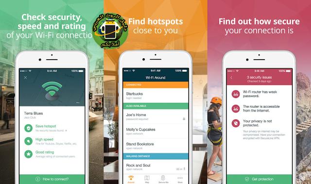 تطبيق هام من شركة AVAST لفحص الشبكات والاتصال بها مجانا و فحص درجة أمانها
