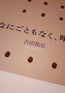 吉田篤弘「なにごともなく、晴天。」