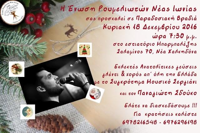 Η Ένωση Ρουμελιωτών Νέας Ιωνίας σας προσκαλεί σε Παραδοσιακή Βραδιά εν όψει των γιορτών του Δωδεκαημέρου την Κυριακή 18 Δεκεμβρίου
