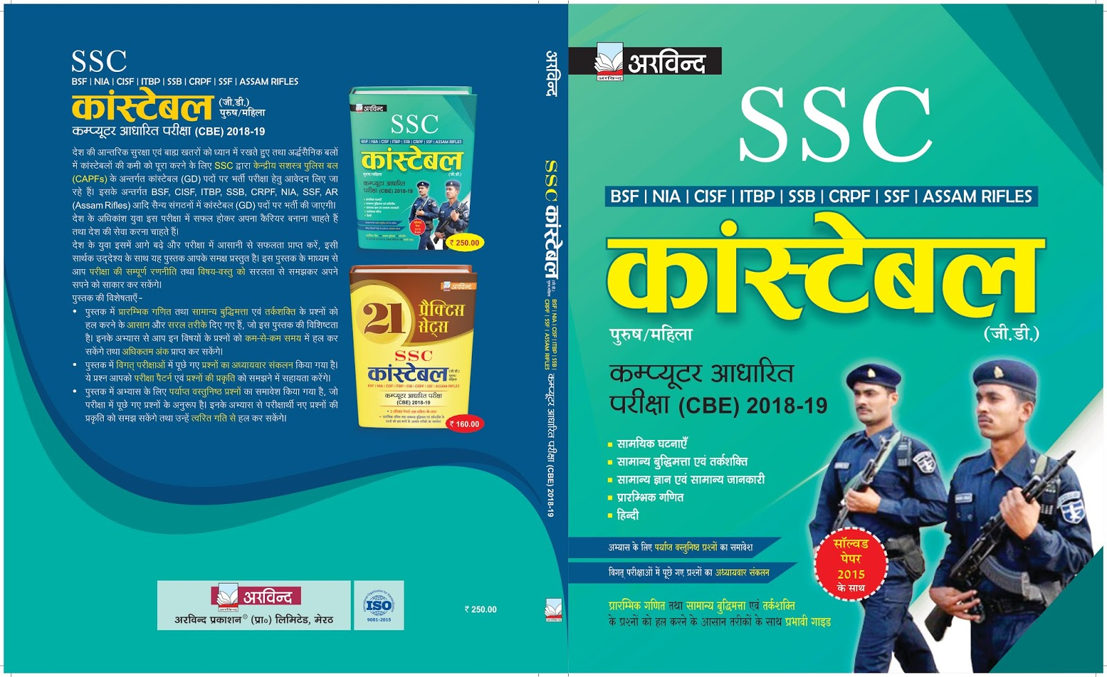 best SSC preparation constable guide 2019 - 2020 in hindi