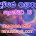රාහු කාලය | ලග්න පලාපල 2020 | Rahu Kalaya 2020 |2020-12-19