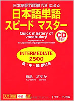 日本語単語スピードマスター INTERMEDIA 2500