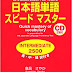 In preparation for the Japanese Language Proficiency Test Intermediate 2500 | 日本語単語スピードマスター INTERMEDIA 2500