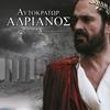 Αυτοκράτωρ Αδριανός του Χρήστου Λιακόπουλου
