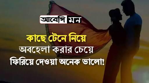 Bangla sad sms for girlfriend boyfriend koster bangla sms