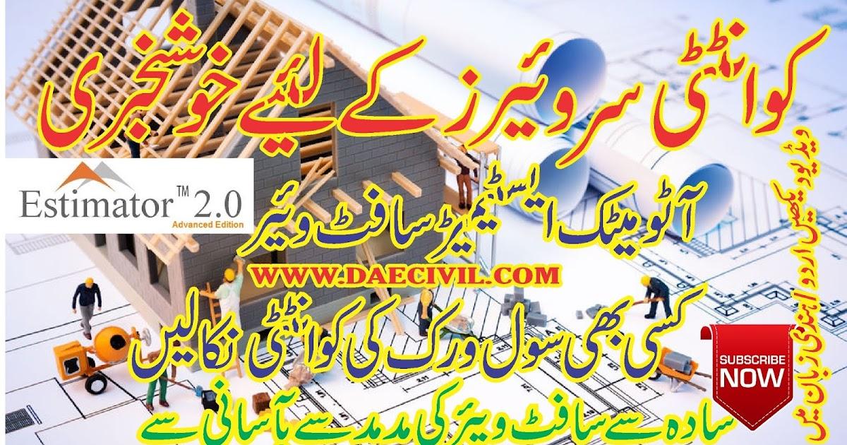 Civil Construction Estimator 2 0 Training In Urdu Dae