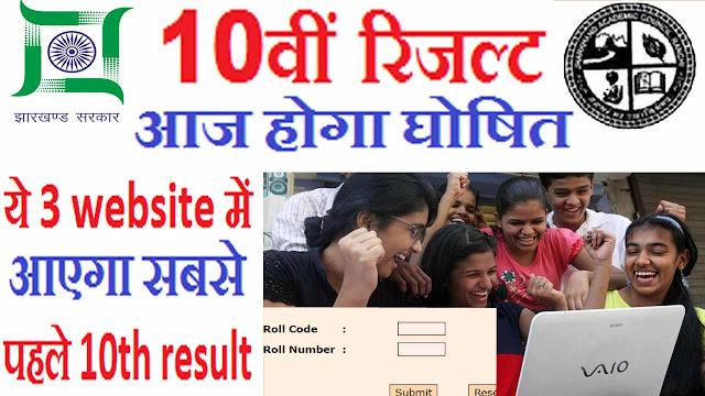 झारखंड में 10वीं का रिजल्ट आज होगा जारी ऐसे करें चेक,jac 10th result declared today 2018