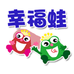 happiness frogs