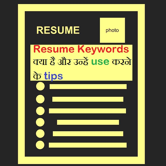 Active Career Services: Resume Keywords kya hai aur unhe use karne ...