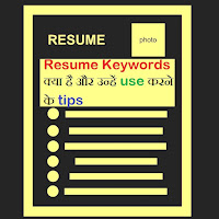 Resume Keywords kya hai aur unhe use karne ke tips - image