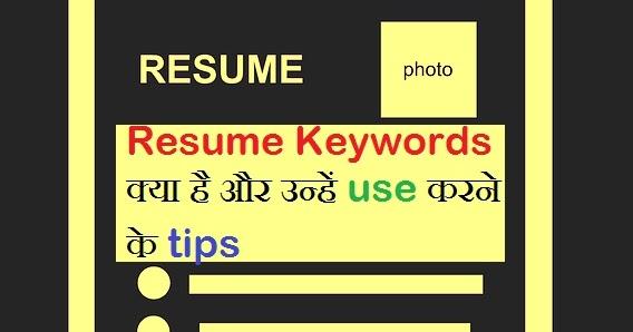 active career services  resume keywords kya hai aur unhe