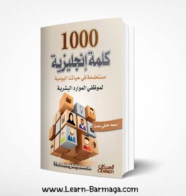 كتاب 1000 كلمة إنجليزية مستخدمة في حياتنا اليومية PDF