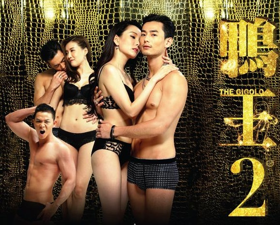 This Movies Is Tagged Under Recent Asianmovie The Gigolo  Venus Keung Kwok Man Dominic Ho Connie Man Leslie Lam Winnie Leung Man Yee
