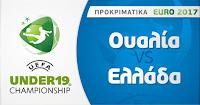 Νίκη με 2-0 της εθνικής Νέων επί της Ουαλίας για τα προκριματικά του EURO 2017