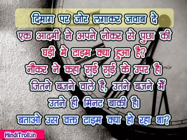Ek Admi Ne Apne Naukar Se Puchha ki Time | Hindi Puzzle ...