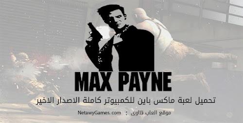 تحميل لعبة ماكس باين Max Payne 3 الجديدة للكمبيوتر برابط مباشر