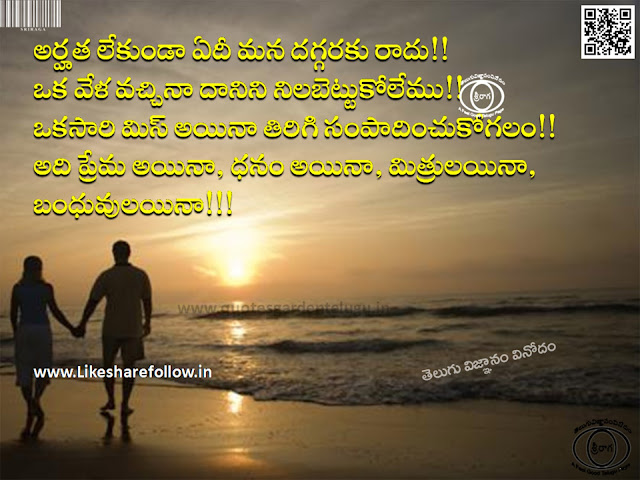Cute Telugu Good morning Thoughts Messages