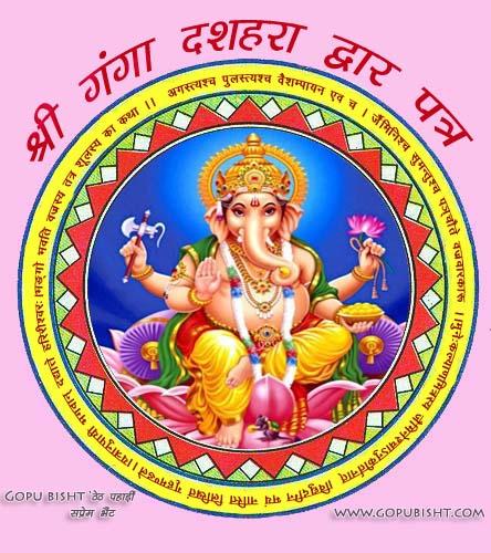 shree ganga dushhera dwar patr 'Ganesh Ji'