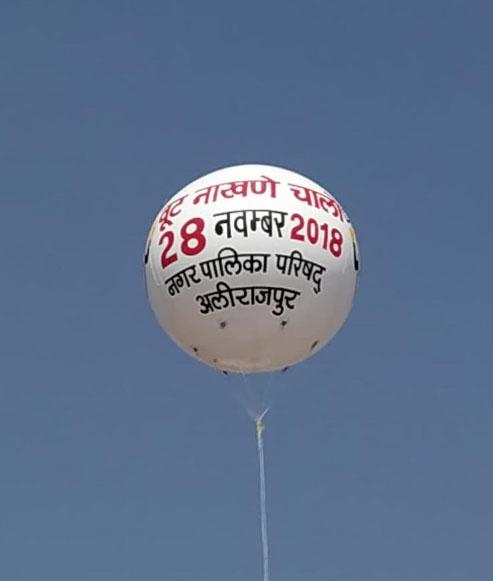 दो विशाल बैलून के माध्यम से मतदाता जागरूकता का संदेश-air-baloon-alirajpur-election-2018
