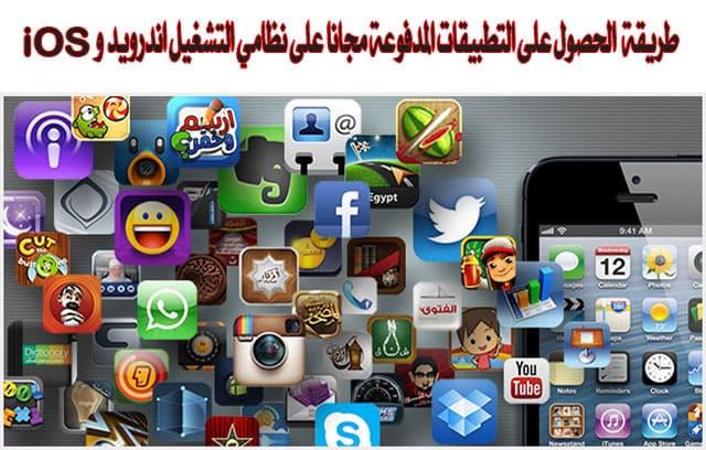طريقة-الحصول-على-التطبيقات-المدفوعة-مجانا-Free-على-نظامي-التشغيل-اندرويد-و-iOS