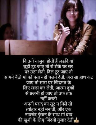 kitni najuk hoti hai ladki hindi shayari