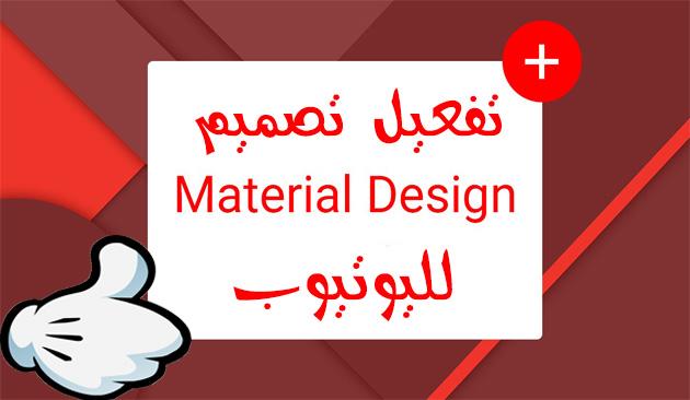 تفعيل التصميم الجديد Material Design على اليوتيوب بشكل رسمي