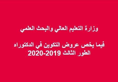 عروض التكوين في الدكتوراه الطور الثالث 2019-2020