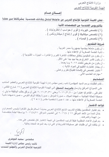 الهيئة القومية للأنتاج الحربي عن حاجتها لشغل وظائف هندسية بشركاتها