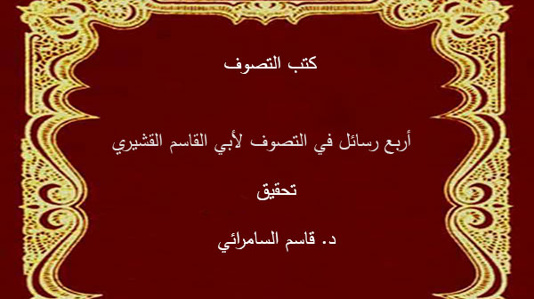 تحميل كتاب:أربع رسائل في التصوف لأبي القاسم القشيري.