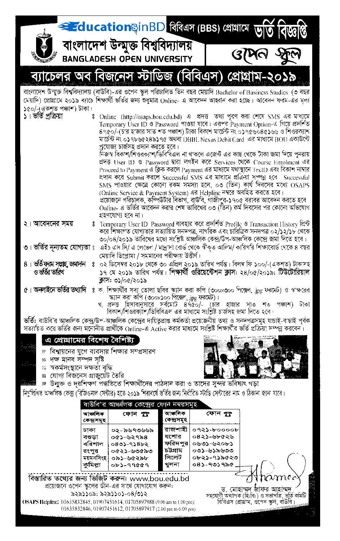 Bangladesh Open University BBS Admission Circular Result 2019