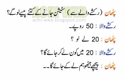 Funny Jokes Of Pathan And Sardar In Urdu