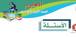مذكرة العلوم للصف الاول الاعدادي سؤال وجواب عربي ولغات ترم اول 2017