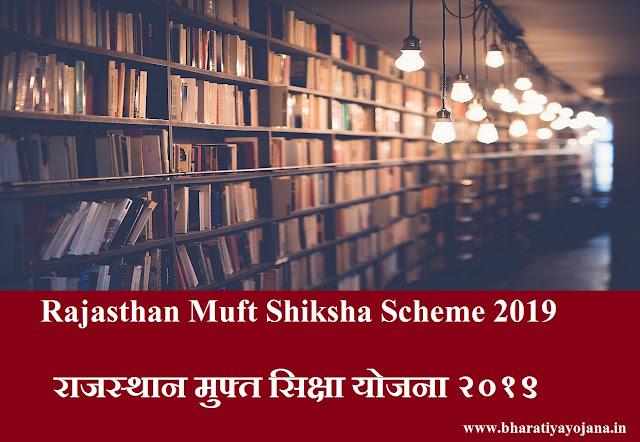 Rajasthan Muft Shiksha Scheme, girls free education,sarkari yojana,bharatiya yojana, government schemes