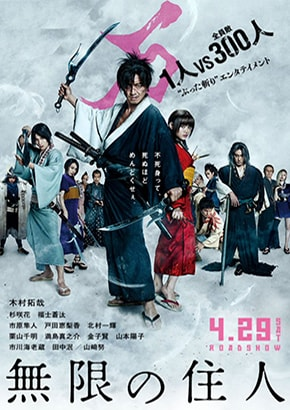 Mugen no Junin, Blade of the Immortal