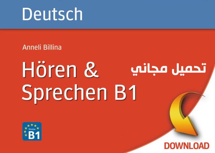 كتاب Hueber Hören und Sprechen مستوي B1 مع الصوتيات