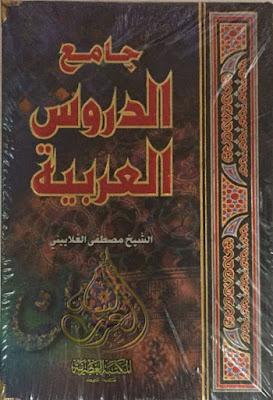 جامع الدروس العربية - مصطفى الغلاييني (ط العصرية) , pdf