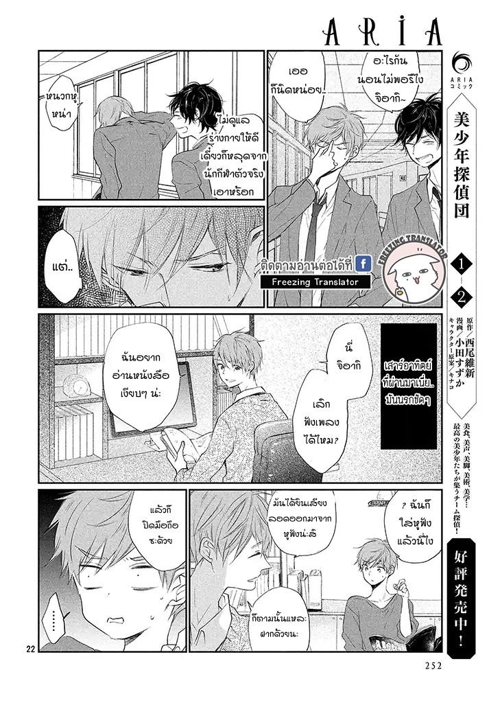 Inuwashi Momo wa Yuruganai - หน้า 21