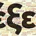 Οι μυστηριώδεις 14ετείς κύκλοι των δημοφιλών λέξεων