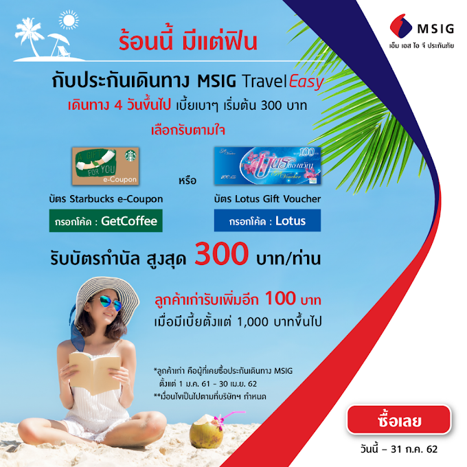 ประกันเดินทาง MSIG Travel Easy