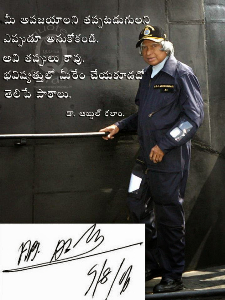 Abdul Kalam Best Telugu Good Thoughts with images - Abdul Kallam Inspirational Telugu Quotes with images 2705141 - Abdul Kallam Motivational Quotes images Telugu - Abdul kallam Good Reads - Abdul kallam inspiring thoughts in telugu- abdul kallam motivational messages - Abdul kallam inspirational quotes about life