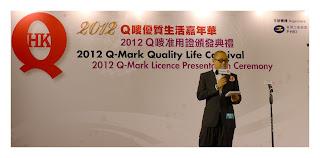 2012Q嘜優質生活嘉年華暨Q嘜准用證頒發典禮
