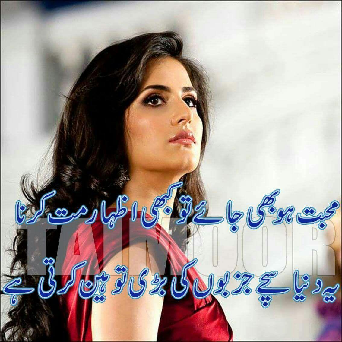 Mohabbat ho bi jay to kabhi Izhar | Urdu 2 Lines Sad Poetry Pic | Sad Shayri Images Poetry - Urdu Poetry World