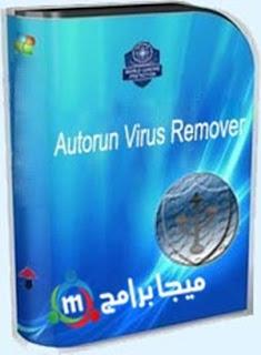 تحميل برنامج autorun virus remover لمسح فيروس اوتورن للكمبيوتر 2018