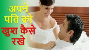 पति को कैसे खुश किया जाता है 7 तरीका उपाय