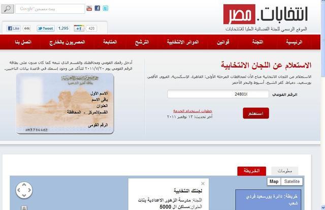 معرفة اللجنة الانتخابية بالرقم القومى معرفة مكان اللجنة الانتخابية Egypt