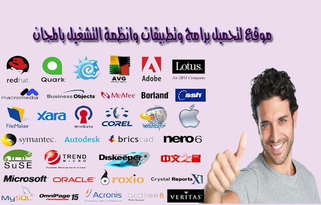 موقع-لتحميل-برامج-و-تطبيقات-و-انظمة-التشغيل-بالمجان