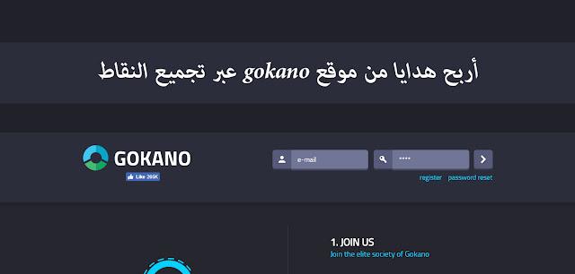 أربح هدايا من موقع gokano عبر تجميع النقاط