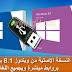 تحميل النسخة الاصلية من ويندوز 8.1 بصيغة Iso بروابط مباشرة وبجميع اللغات ونسخها على فلاشة بسهولة