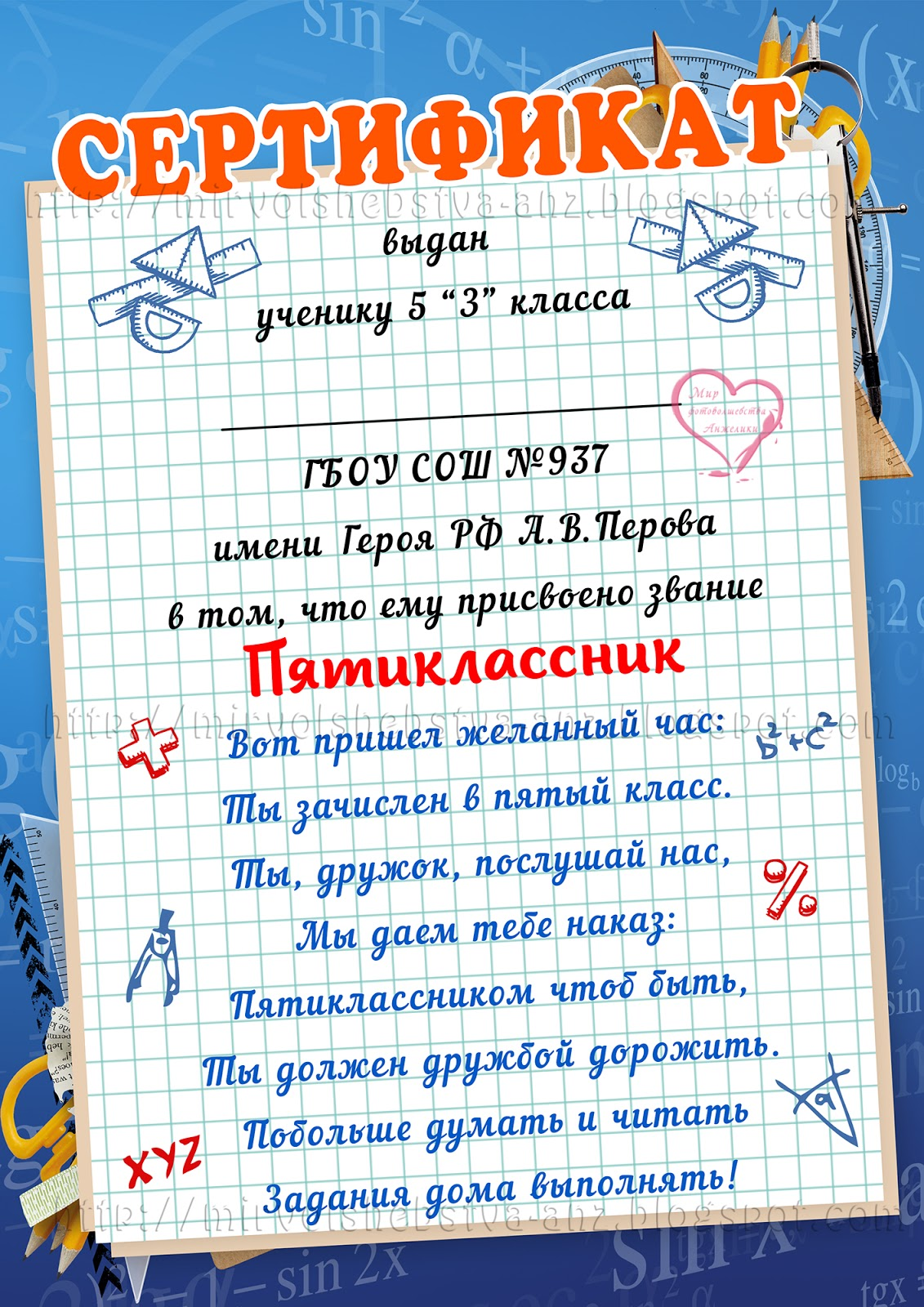 Мир волшебства Анжелики Плакаты для садика и школы 21 22 Плакат школьный физмат