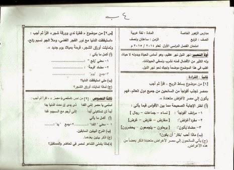 امتحان عربى  للصف الرابع الإبتدائى تم بالفعل فى يناير2015 منهاج مصر عرب%D